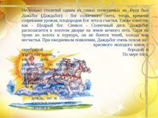 Несколько столетий одним из самых почитаемых на Руси был Дажьбог (Даждьбог)