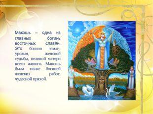 Макошь – одна из главных богинь восточных славян. Это богиня земли, урожая,