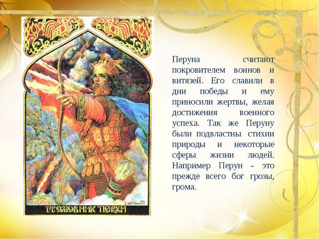 Перуна считают покровителем воинов и витязей. Его славили в дни победы и ему...