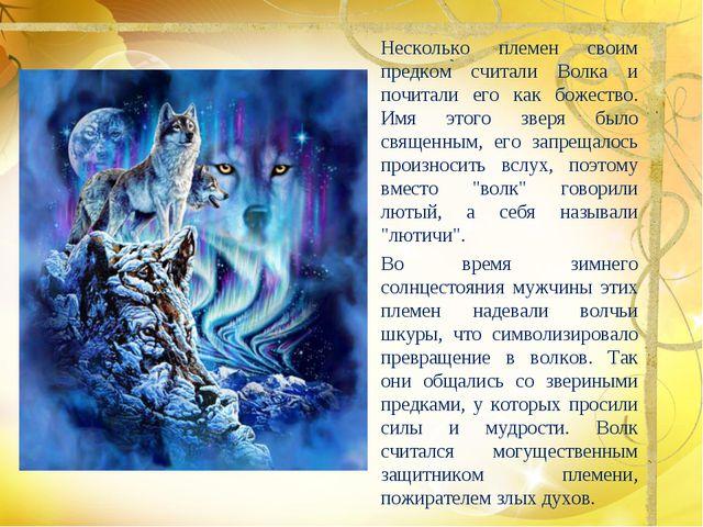 Несколько племен своим предком считали Волка и почитали его как божество. Имя...
