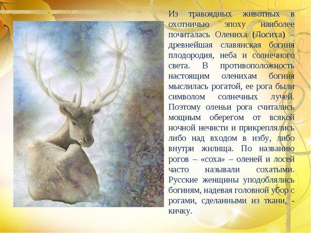 Из травоядных животных в охотничью эпоху наиболее почиталась Олениха (Лосиха)...