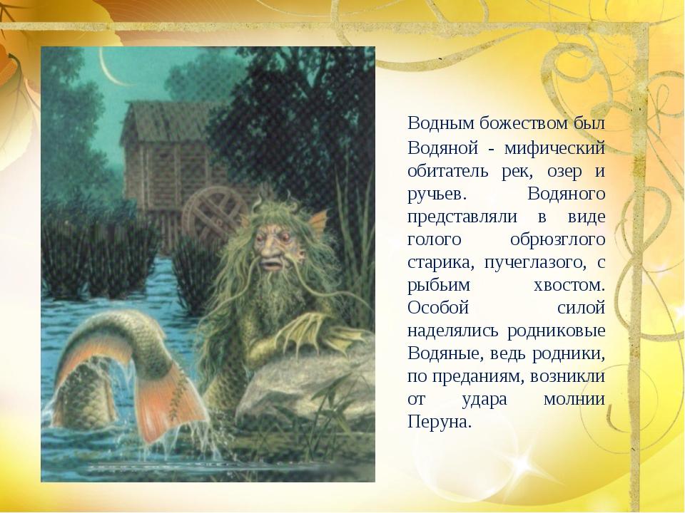 Водным божеством был Водяной - мифический обитатель рек, озер и ручьев. Водя...