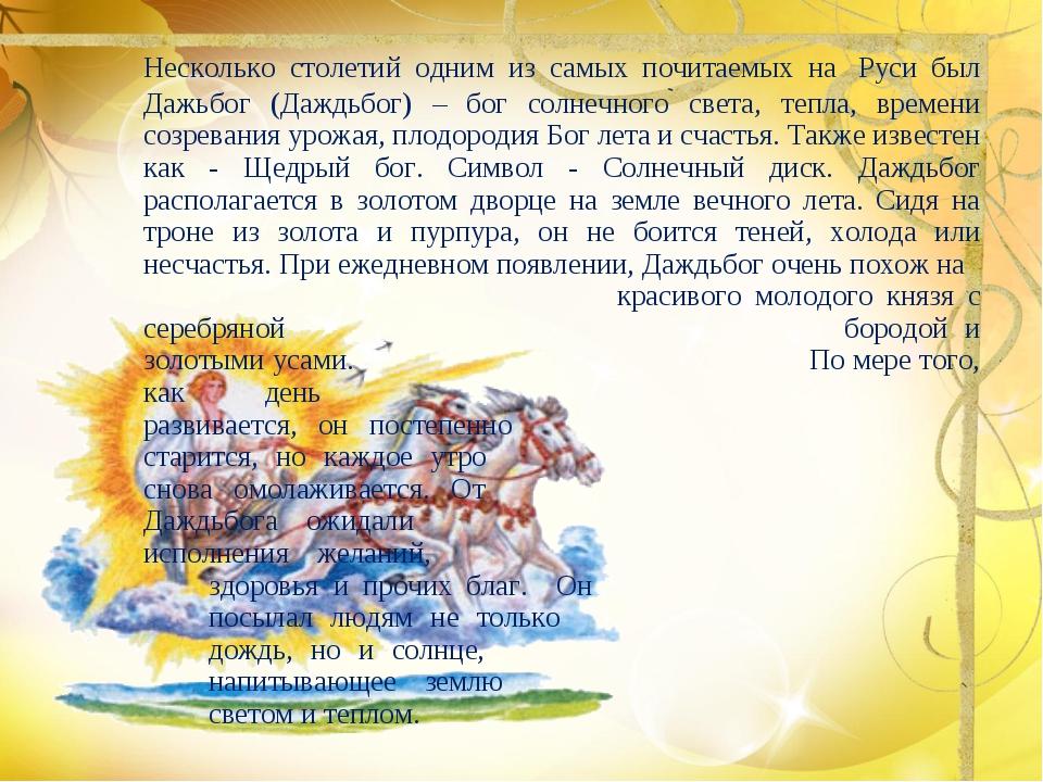 Несколько столетий одним из самых почитаемых на Руси был Дажьбог (Даждьбог)...