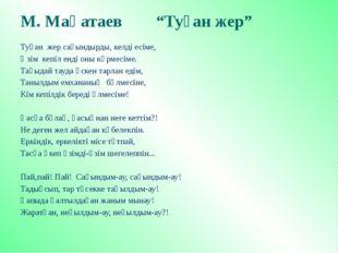 """М. Мақатаев """"Туған жер"""" Туған жер сағындырды, келді есіме, Өзім кепіл енді он"""