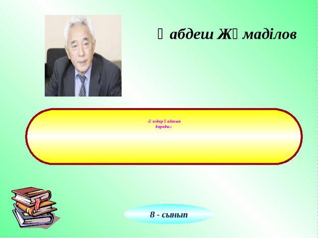 : «Қаздар қайтып барады» Қабдеш Жұмаділов 8 - сынып