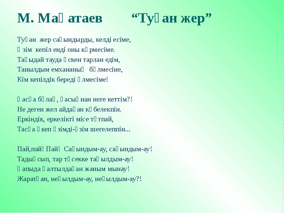 """М. Мақатаев """"Туған жер"""" Туған жер сағындырды, келді есіме, Өзім кепіл енді он..."""