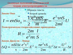 Основные положения классической теории электропроводимости