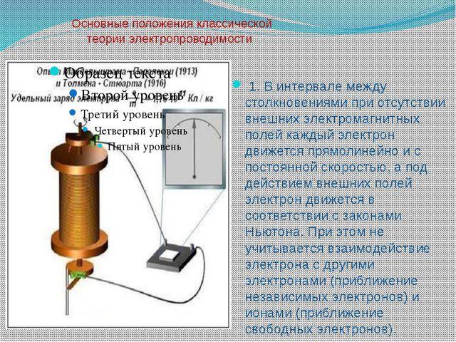 Основные положения классической теории электропроводимости 1. В интервале ме...