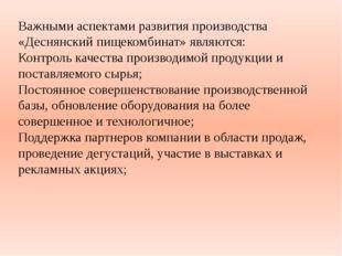 Важными аспектами развития производства «Деснянский пищекомбинат» являются: К