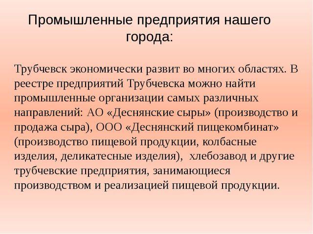 Промышленные предприятия нашего города: Трубчевск экономически развит во мног...