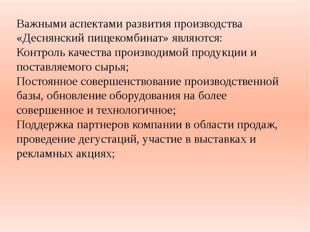 Важными аспектами развития производства «Деснянский пищекомбинат» являются: К...
