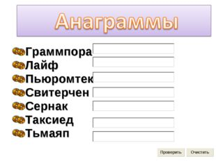Граммпора Лайф Пьюромтек Свитерчен Сернак Таксиед Тьмаяп