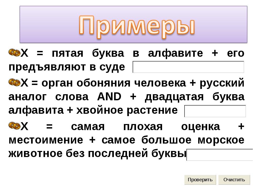 X = пятая буква в алфавите + его предъявляют в суде X = орган обоняния челове...