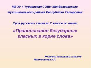 МБОУ « Тураевская СОШ» Менделеевского муниципального района Республики Татарс