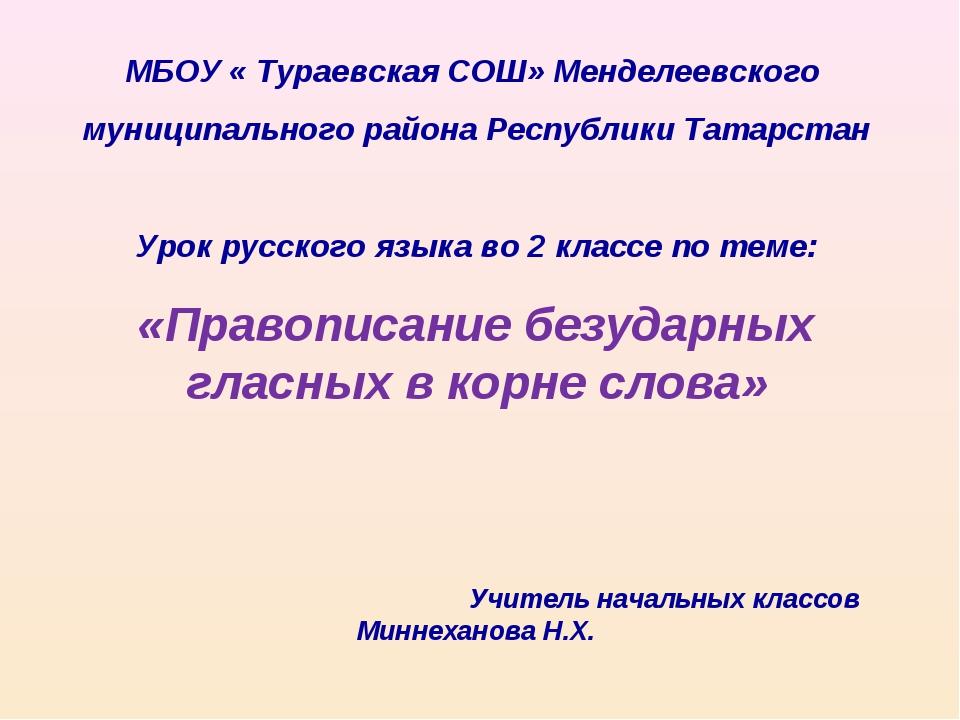 МБОУ « Тураевская СОШ» Менделеевского муниципального района Республики Татарс...