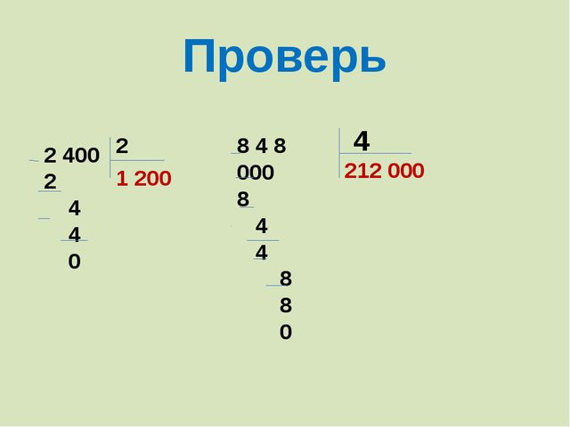 Проверь 2 400 2 4 4 0 2 1 200 8 4 8 000 8 4 4 8 8 0 4 212 000