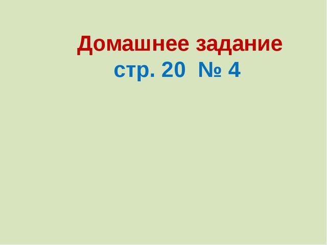 Домашнее задание стр. 20 № 4