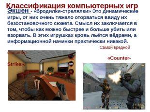 Классификация компьютерных игр Экшен - «бродилки-стрелялки» Это динамические