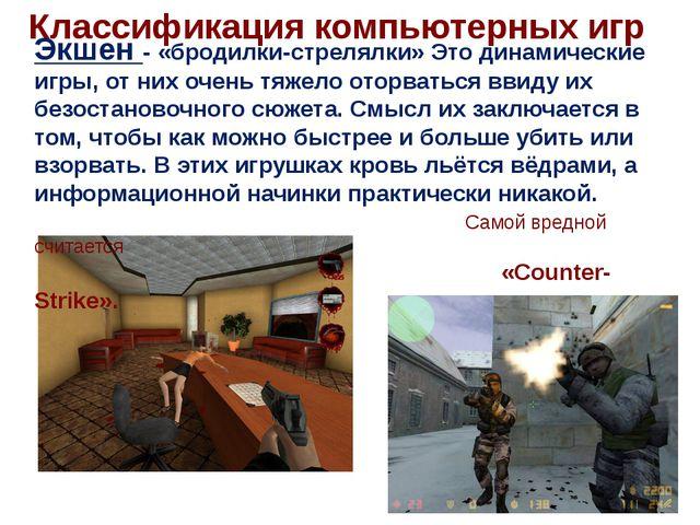 Классификация компьютерных игр Экшен - «бродилки-стрелялки» Это динамические...