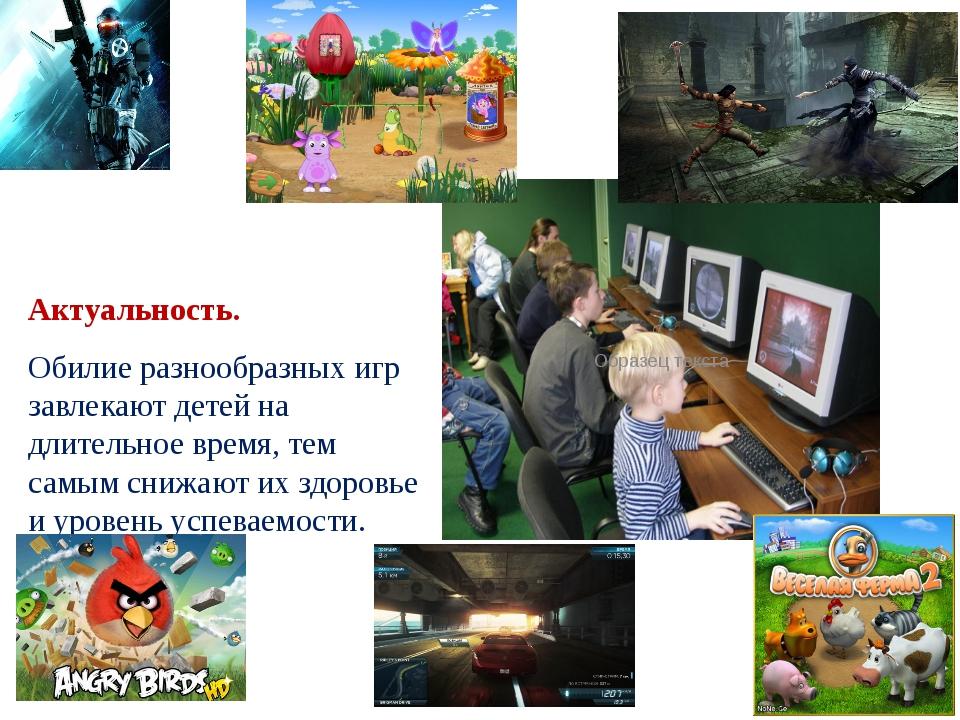 Актуальность. Обилие разнообразных игр завлекают детей на длительное время,...