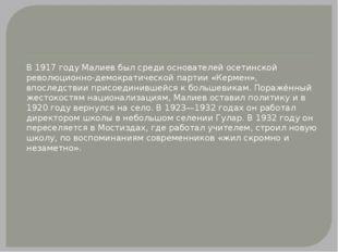 В1917 годуМалиев был среди основателей осетинской революционно-демократиче