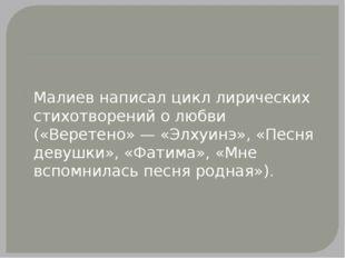 Малиев написал цикл лирических стихотворений о любви («Веретено» — «Элхуинэ»