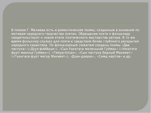 В поэзии Г. Малиева есть и романтические поэмы, созданные в основном по моти
