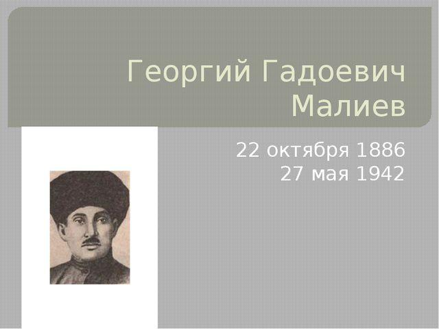 Георгий Гадоевич Малиев 22 октября1886 27 мая1942