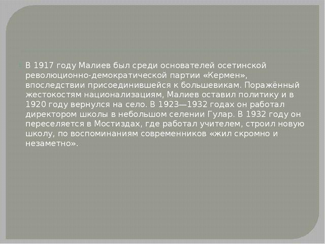 В1917 годуМалиев был среди основателей осетинской революционно-демократиче...