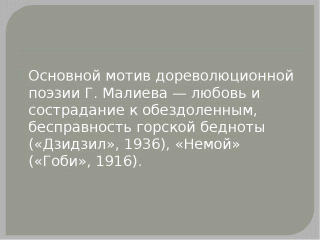 Основной мотив дореволюционной поэзии Г. Малиева — любовь и сострадание к об...