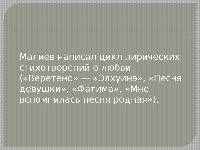 Малиев написал цикл лирических стихотворений о любви («Веретено» — «Элхуинэ»...