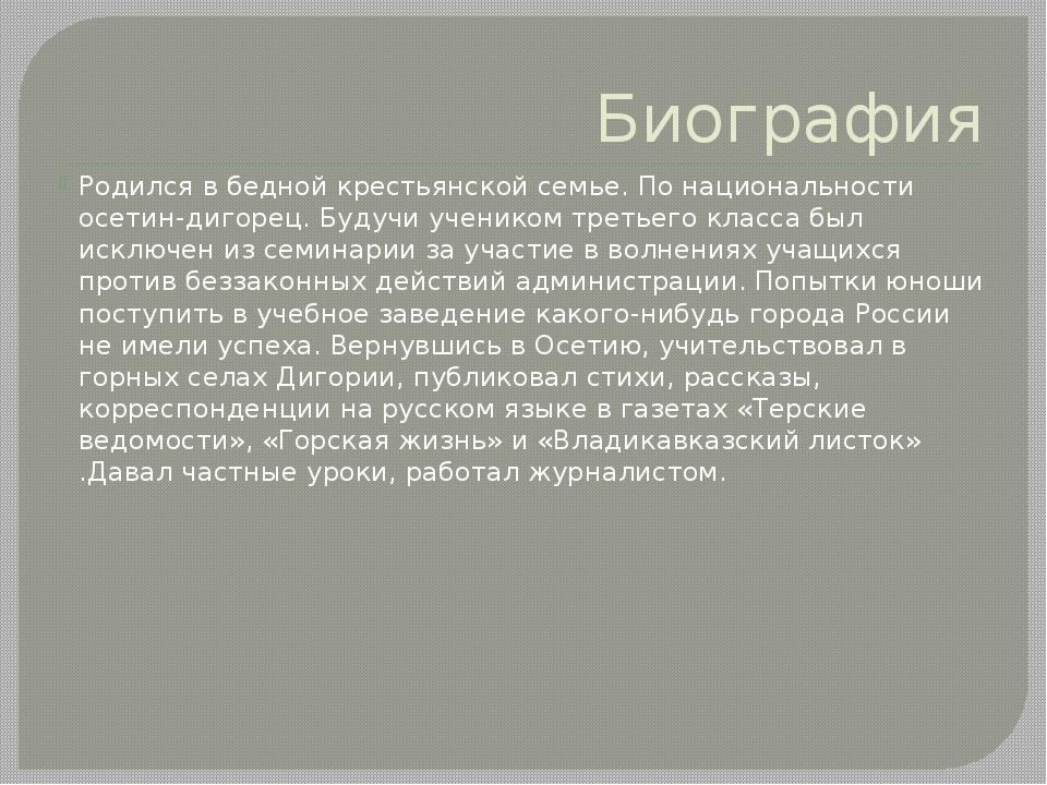 Биография Родился в бедной крестьянской семье. По национальности осетин-дигор...