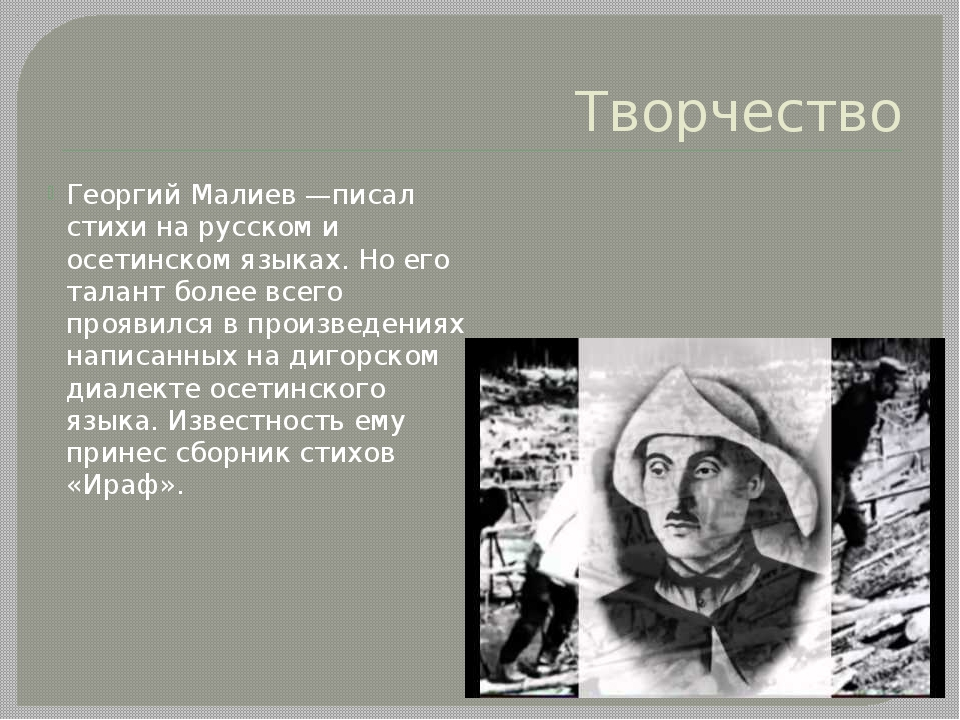 Творчество Георгий Малиев —писал стихи на русском и осетинском языках. Но его...
