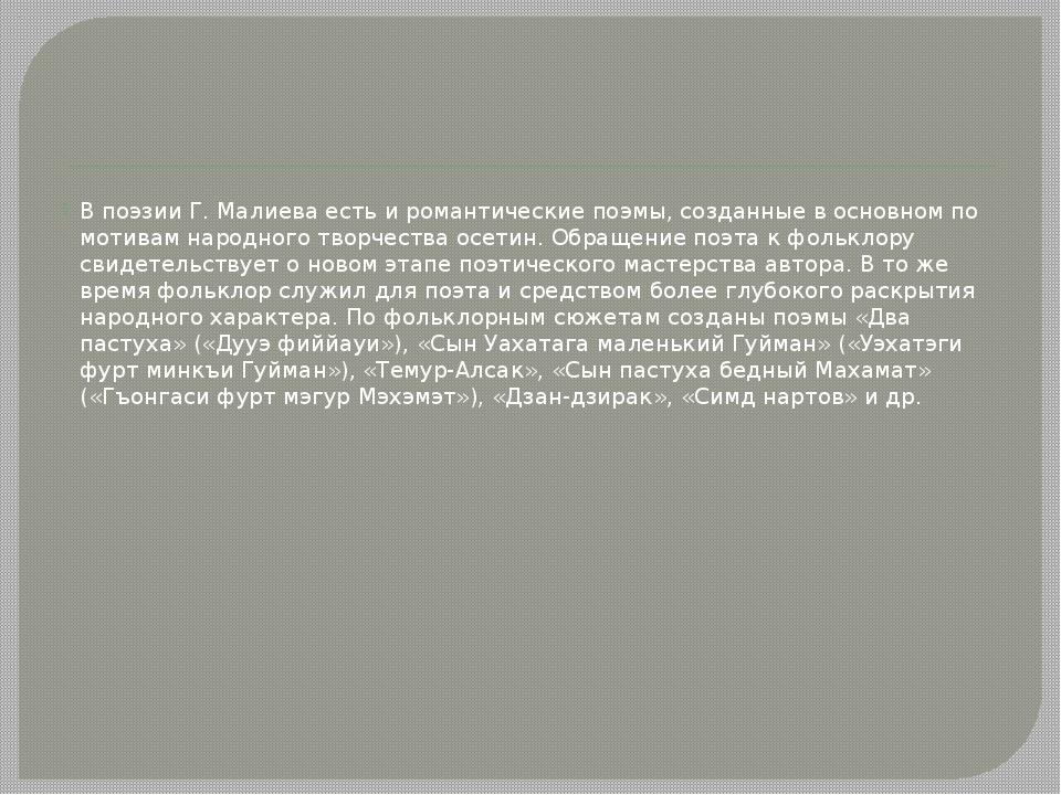 В поэзии Г. Малиева есть и романтические поэмы, созданные в основном по моти...