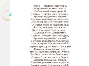 Россия— любимая нашастрана. Могучая воля, великая слава— Твоё достоянье н
