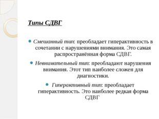 Типы СДВГ Смешанный тип: преобладает гиперактивность в сочетании с нарушения