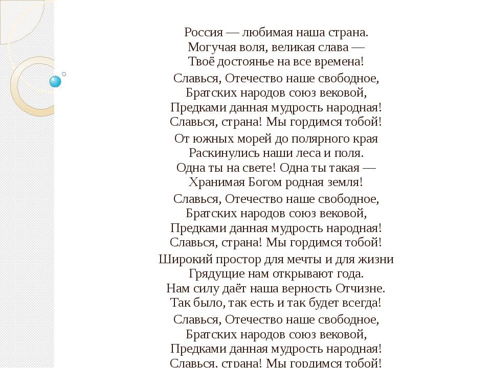 Россия— любимая нашастрана. Могучая воля, великая слава— Твоё достоянье н...