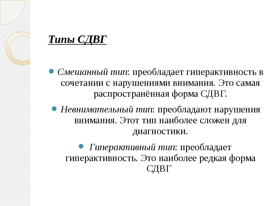 Типы СДВГ Смешанный тип: преобладает гиперактивность в сочетании с нарушения...