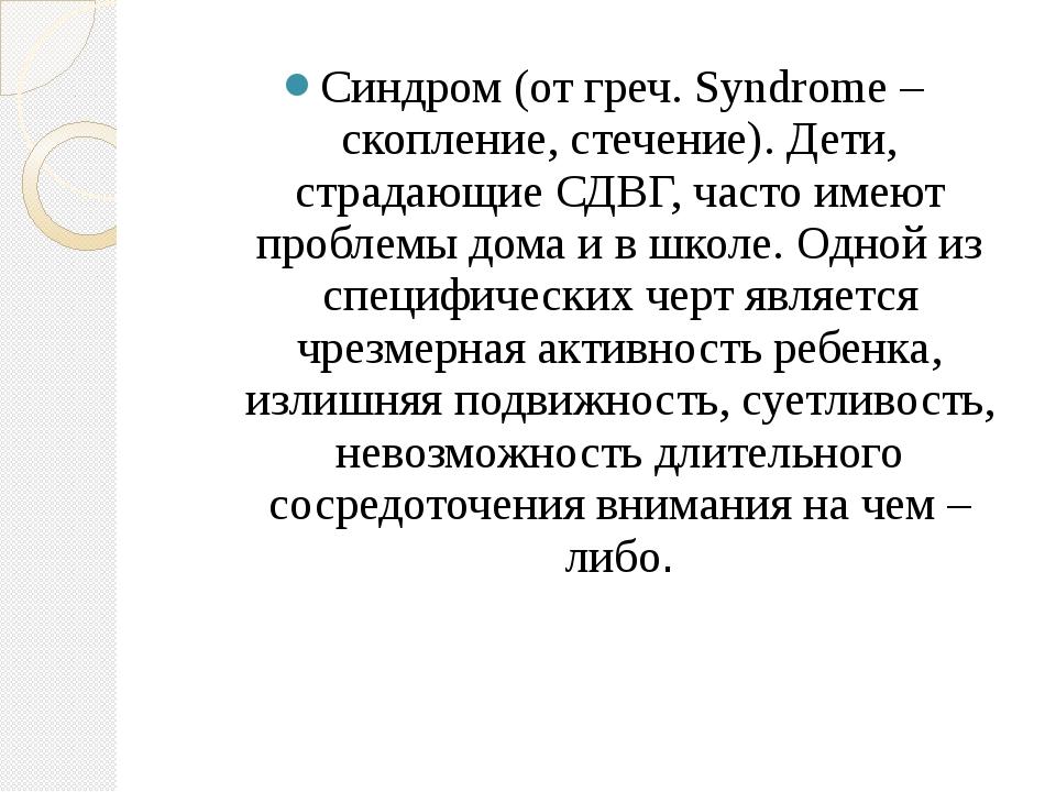 Синдром (от греч. Syndrome – скопление, стечение). Дети, страдающие СДВГ, ча...