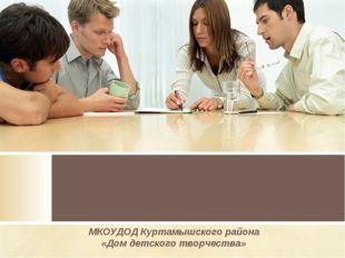 МКОУДОД Куртамышского района «Дом детского творчества»