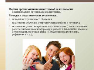 Формы организации познавательной деятельности: индивидуально-групповая; колле