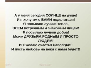 * http://aida.ucoz.ru * А у меня сегодня СОЛНЦЕ на душе! И я хочу им с ВАМИ п