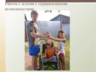 Работа с детьми с ограниченными возможностями