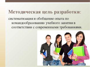 Методическая цель разработки: систематизация и обобщение опыта по командообр
