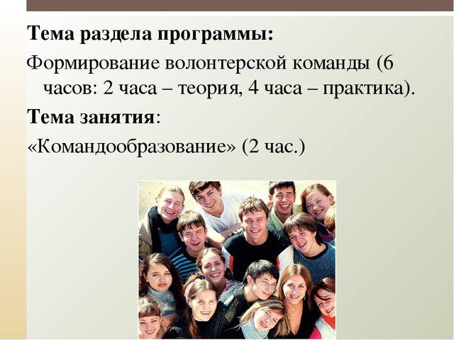 Тема раздела программы: Формирование волонтерской команды (6 часов: 2 часа –...