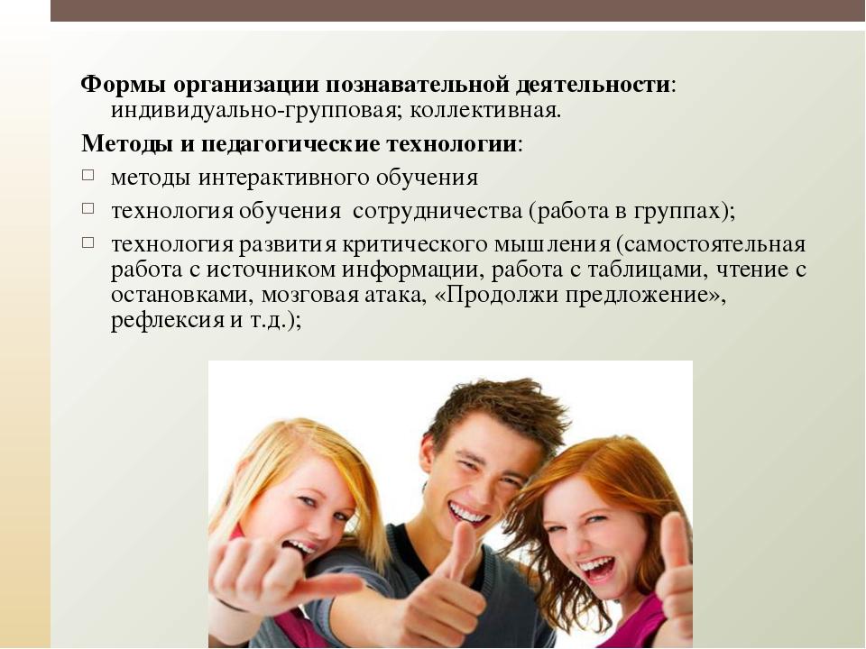 Формы организации познавательной деятельности: индивидуально-групповая; колле...