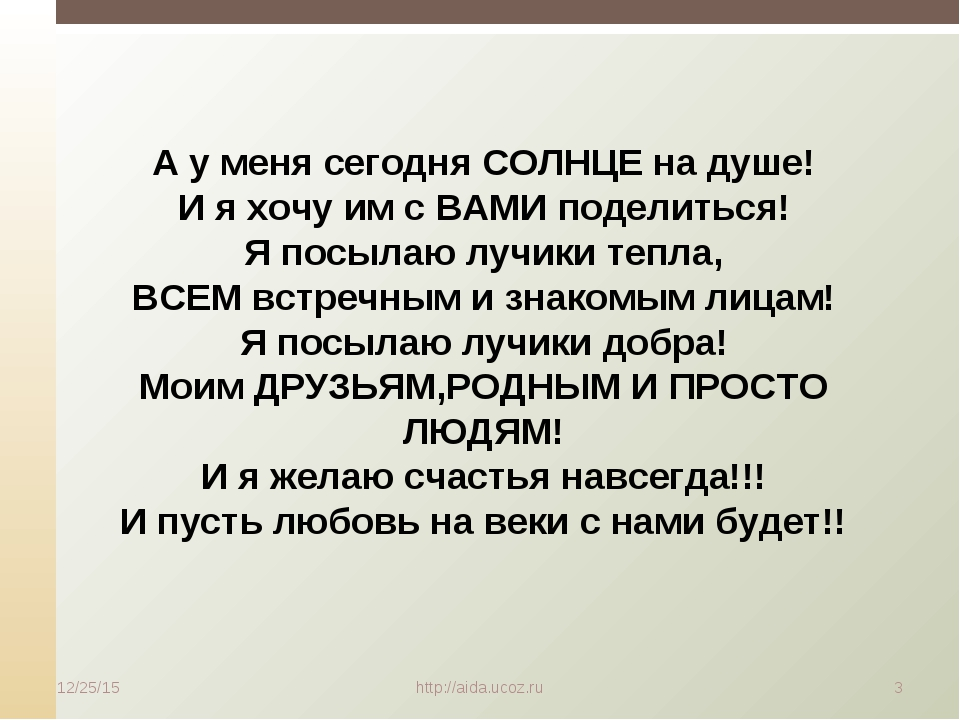 * http://aida.ucoz.ru * А у меня сегодня СОЛНЦЕ на душе! И я хочу им с ВАМИ п...