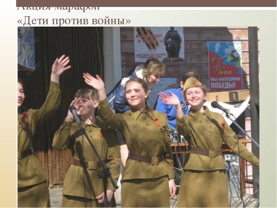 Акция-марафон «Дети против войны»