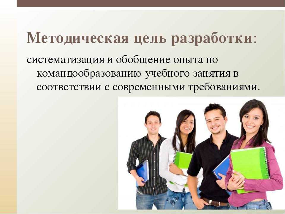 Методическая цель разработки: систематизация и обобщение опыта по командообр...