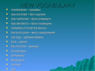 NEW VOCABULARY masterpieces – шедевры was encircled – был окружен was mention